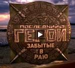 Последний герой 6 сезон смотреть онлайн