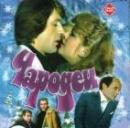 Чародеи (1982) смотреть онлайн