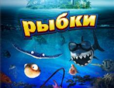 Рыбки (2017) смотреть онлайн