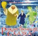 Рождественская история (2001) смотреть онлайн