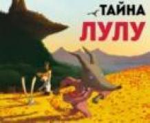 Невероятная тайна Лулу (2013) смотреть онлайн