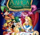 Алиса в Стране чудес (Дисней) смотреть онлайн