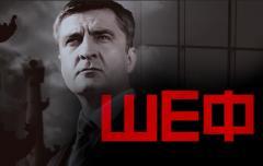 ШЕФ 1 сезон все серии смотреть онлайн