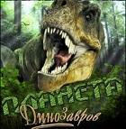 Планета динозавров Затерянный мир смотреть онлайн
