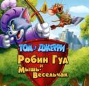 Том и Джерри Робин Гуд и мышь весельчак смотреть онлайн