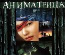 Аниматрица (2003) смотреть онлайн