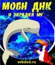 Моби Дик и загадка Му все серии смотреть онлайн