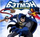 Бэтмен: Отвага и смелость все серии смотреть онлайн