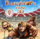 Гладиаторы Рима (2012) смотреть онлайн