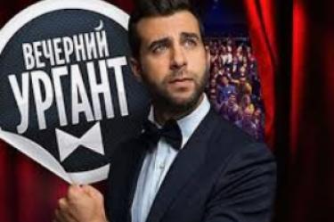 Вечерний Ургант 1 - 6 сезон смотреть онлайн