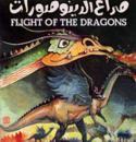 Полет драконов смотреть онлайн