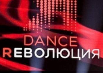 Dance Революция (2020) 1 сезон смотреть онлайн