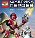 Фабрика Героев Лего смотреть онлайн