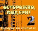 Осторожно Модерн 2 все серии смотреть онлайн