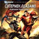 Супермен Шазам Возвращение Черного Адама смотреть онлайн