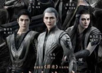 Легенда о воюющих царствах 2: Хладнокровный пир (2020) смотреть онлайн