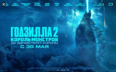 Годзилла 2: Король монстров (2019) смотреть онлайн