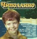 Чиполлино (1972) смотреть онлайн