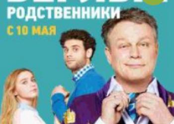 Беглые родственники (2016) все серии смотреть онлайн