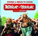 Астерикс и Обеликс против цезаря онлайн