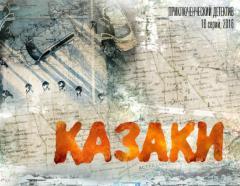 Казаки (2015) все серии смотреть онлайн