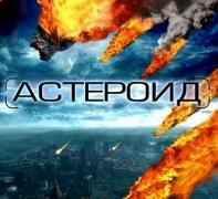 Астероид: Последние часы планеты (2009) смотреть онлайн
