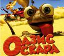 Оазис Оскара все серии смотреть онлайн