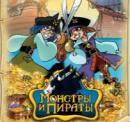 Монстры и пираты все серии смотреть онлайн