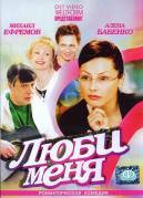 Люби меня (2005) смотреть онлайн