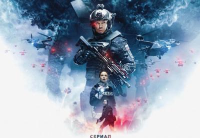 Аванпост (2020) все серии смотреть онлайн