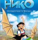 Нико Путешествие в Магику смотреть онлайн