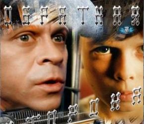 Обратная сторона (2012) 1, 2 сезон смотреть онлайн