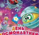 Смешарики День космонавтики смотреть онлайн