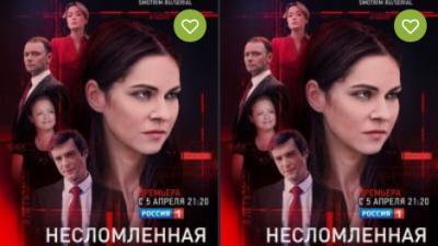 Несломленная (2020) 1 сезон смотреть онлайн