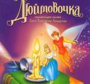Дюймовочка (1994) смотреть онлайн