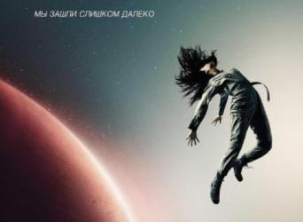 Пространство (2015) 1 2 3 4 сезон смотреть онлайн