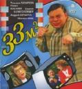 33 квадратных метра 1 2 3 4 сезон смотреть онлайн