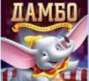 Дамбо (2019) смотреть онлайн