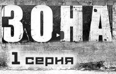 Зона. Тюремный роман (2006) смотреть онлайн