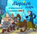 Три богатыря и Морской царь смотреть онлайн