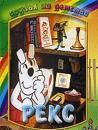 Приключения Рекса все серии смотреть онлайн