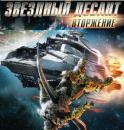 Звездный десант Вторжение (2012) смотреть онлайн