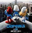 Смурфики (2011) смотреть онлайн