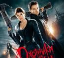 Охотники на ведьм (2013) смотреть онлайн