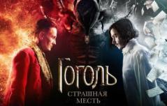 Гоголь. Страшная месть (2018) смотреть онлайн