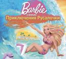 Барби: Приключения Русалочки смотреть онлайн