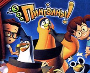 3-2-1 Пингвины! (2007) все серии смотреть онлайн