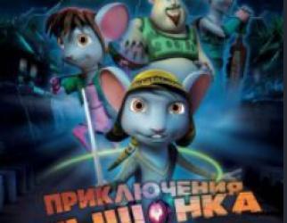 Приключения мышонка (2012) смотреть онлайн