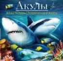 Тайны планеты Земля Акулы Властелины подводного мира