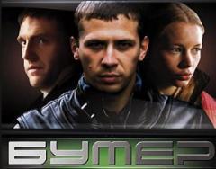 Бумер 2 (2006) смотреть онлайн